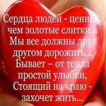 Фразы для любимой девушке – Романтичные фразы любимой девушке