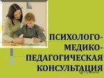 Пмпк для дошкольников – Психолого-медико-педагогическая комиссия (ПМПК). Что это такое и как подготовить ребенка? — Воспитание и обучение детей — Родителям — Образование, воспитание и обучение