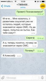 Смс флирт с мужчинами примеры – Примеры СМС флирта с мужчиной